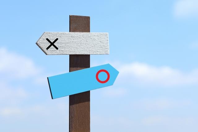 マルとバツの矢印